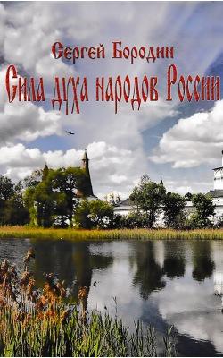 Сила духа народов России