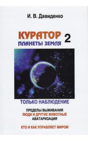 Куратор планеты Земля-2. ИЗ ГОДОВЫХ ОТЧЁТОВ Только наблюдение