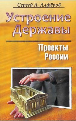 Проекты России. Устроение Державы