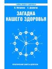 Загадка нашего здоровья. Книга 6. Биоэнергетика человека – космическая и земная 1