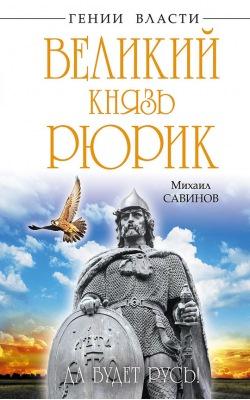 Великий князь Рюрик. Да будет Русь