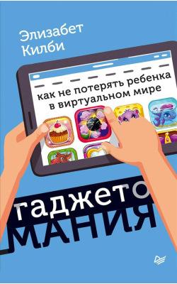 Гаджетомания: как не потерять ребенка в виртуальном мире