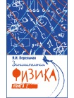 Занимательная физика. Книга вторая 1