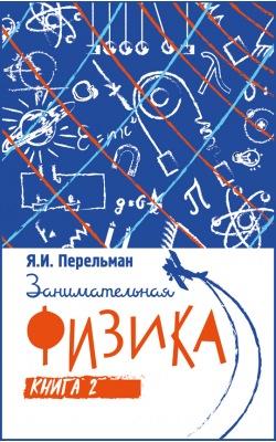 Занимательная физика. Книга вторая