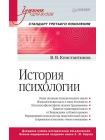 История психологии. Стандарт третьего поколения. Учебник для вузов 1