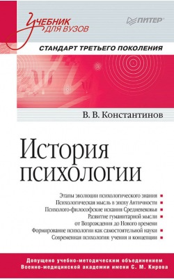 История психологии. Стандарт третьего поколения. Учебник для вузов