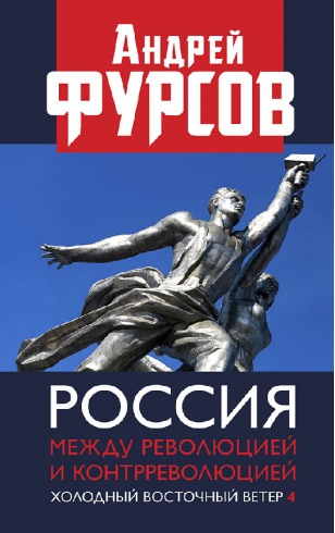 Россия между революцией и контрреволюцией. Холодный восточный ветер 4
