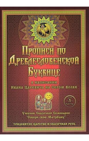Прописи по Древлесловенской буквице. Часть первая