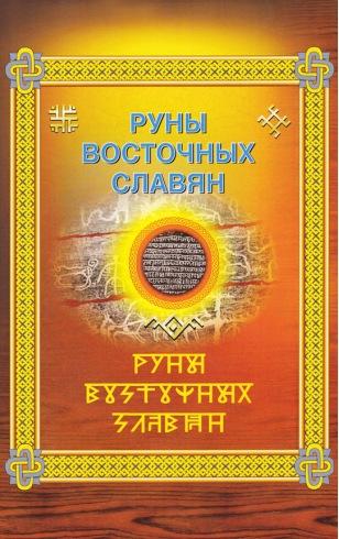 Руны восточных славян. Языческое миропонимание в чертах и резах