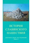 История славянского нашествия: документальное расследование. Комплект из 2-х частей 1