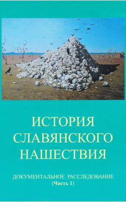 История славянского нашествия: документальное расследование. Комплект из 2-х частей