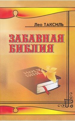 Забавная библия