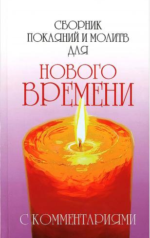 Сборник покаяний и молитв для Нового времени с комментариями