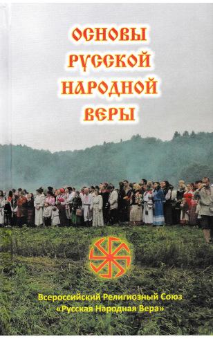 Основы русской народной веры