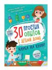 30 простых опытов с детьми дома. Наука на кухне 1