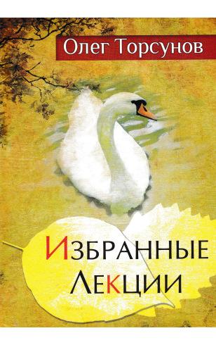 Избранные лекции доктора Торсунова. 6-е изд.