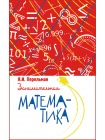 Занимательная математика 1