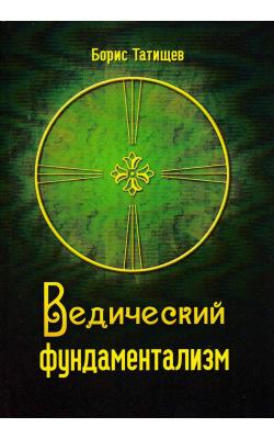 Ведический фундаментализм. Книга 1