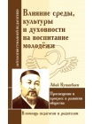 АГП Влияние среды, культуры и духовности на воспитание молодежи 1