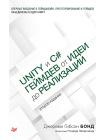 Unity и C#. Геймдев от идеи до реализации 1