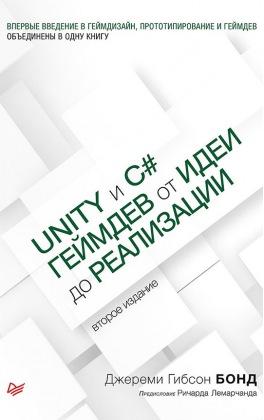 Unity и C#. Геймдев от идеи до реализации