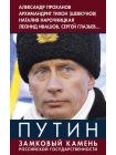 Путин замковый камень российской государственности 1