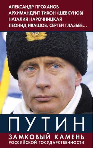 Путин замковый камень российской государственности