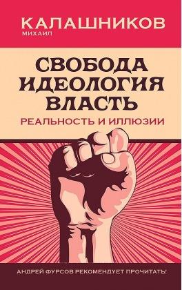 Свобода. Идеология, Власть. Реальность и иллюзии