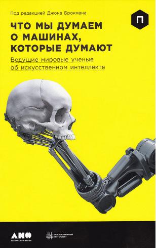 Что мы думаем о машинах, которые думают: Ведущие мировые учёные об искусственном интеллекте