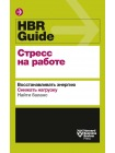 HBR Guide. Стресс на работе 1
