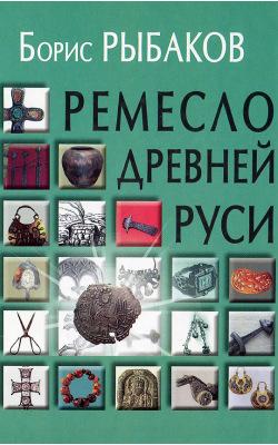 Ремесло Древней Руси