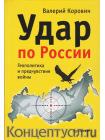 Удар по России. Геополитика и предчувствие войны 1