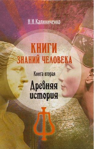 Древняя история. Книга 2