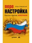 Перенастройка. Россия против Америки 1