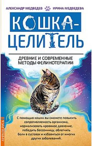 Кошка-Целитель. Древние и современные методы фелинотерапии