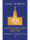 Государство чести. Монархия - будущее России 1