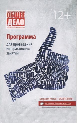 """Общее дело """"Методичка"""""""