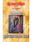 Тайнопись дохристианских икон 1