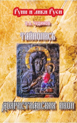Тайнопись дохристианских икон