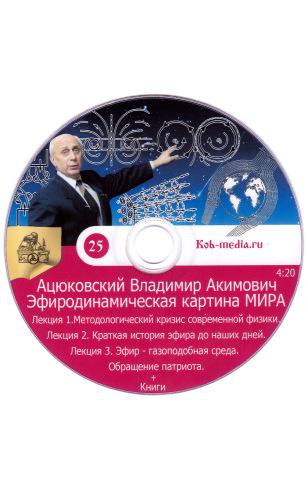 Ацюковский №25