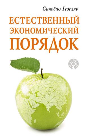 Естественный экономический порядок