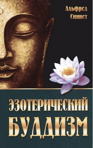 Эзотерический буддизм