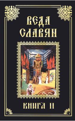 Веда Славян. Книга 2