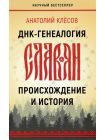 ДНК-генеалогия славян: происхождение и история 1