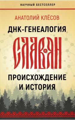 ДНК-генеалогия славян: происхождение и история