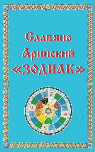 """Славяно Арийский """"Зодиак"""""""