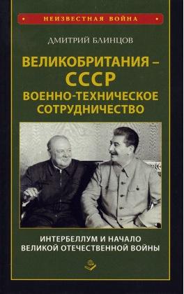 Великобритания – СССР. Военно-техническое сотрудничество. Интербеллум и начало Великой Отечественной войны