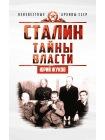 Сталин. Тайны власти 1