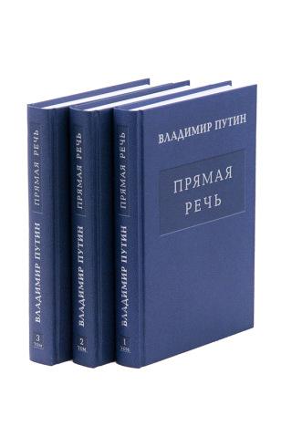 Прямая речь. Комплект из 3 томов