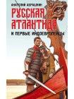 Русская Атлантида и первые индоевропейцы 1